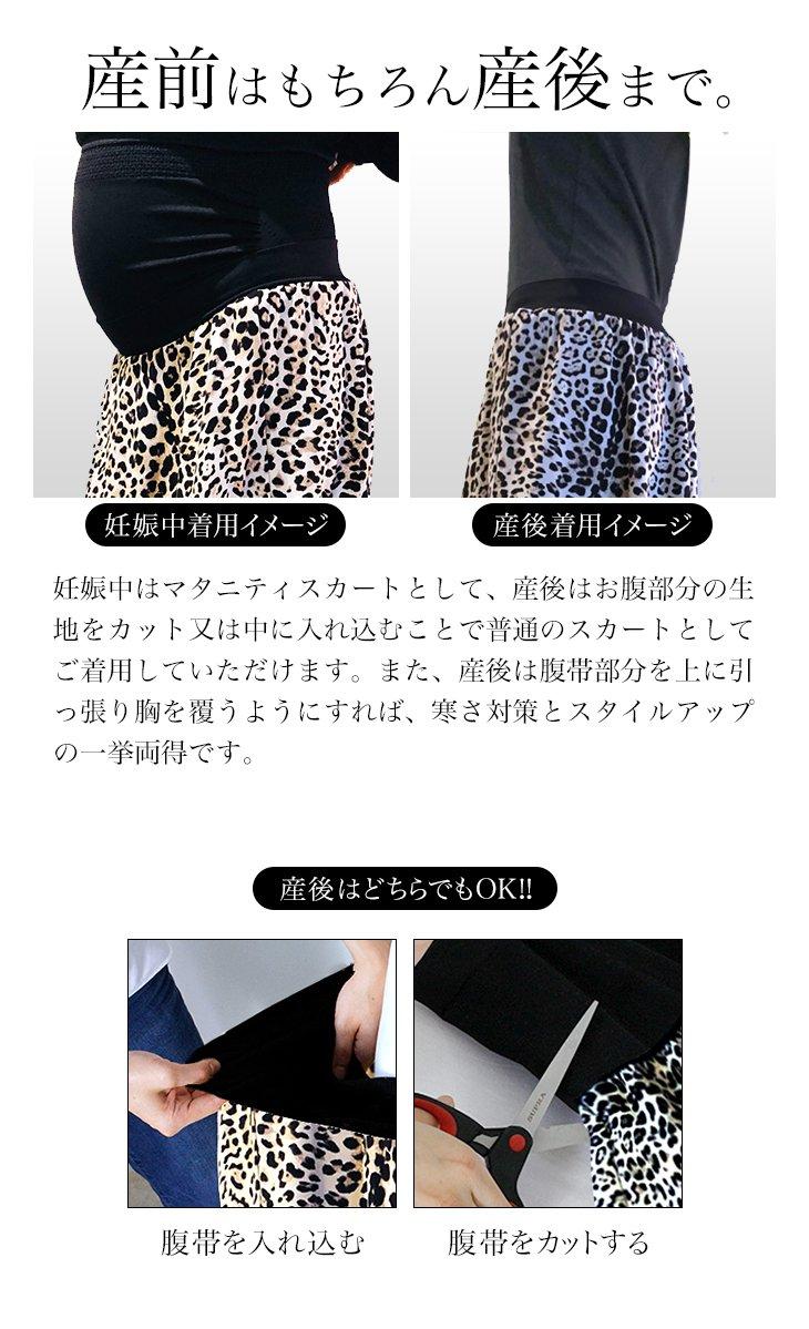 産前産後レオパードスカート【マタニティ服/産後】81m72