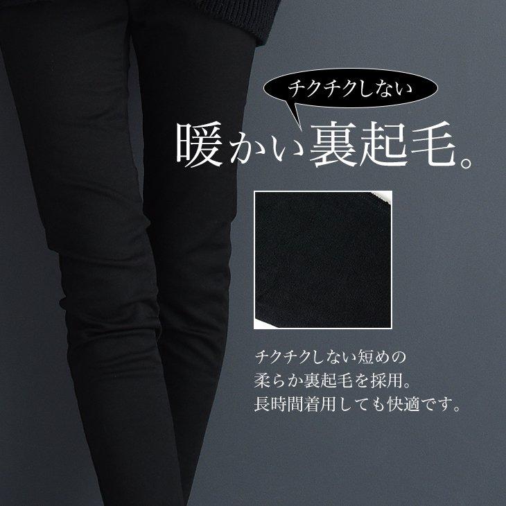 裏起毛スキニーパンツ産前産後【マタニティ服】