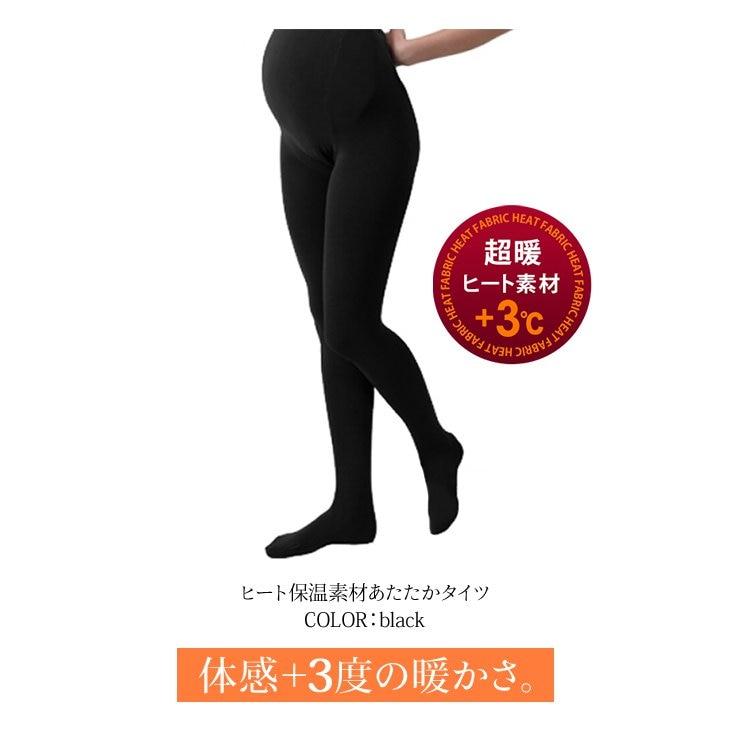 ヒート保温素材あたたかタイツ【マタニティタイツ】81p09