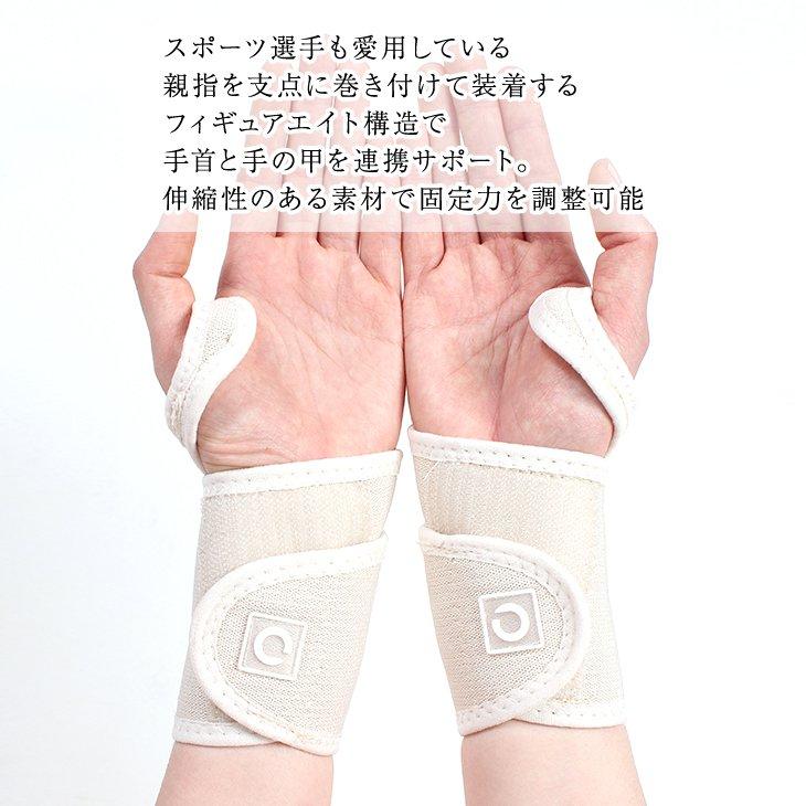 腱鞘炎手首調整可能サポーター【マタニティサポーター/産前・産後】81p13