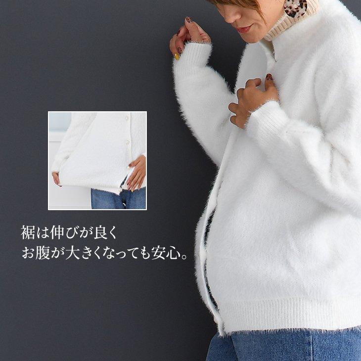 パールふんわりカーディガン【マタニティ服】81w82