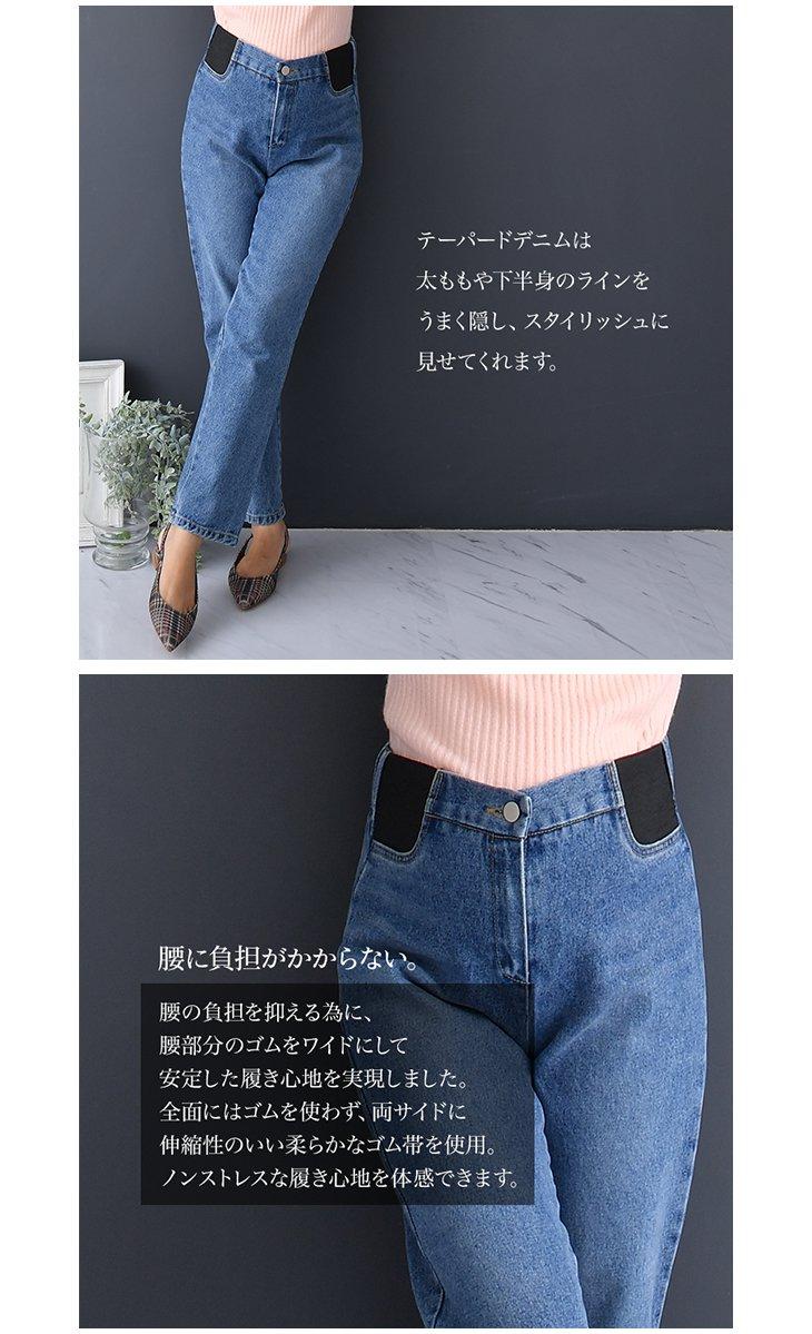 ハイウエストテーパードデニム【マタニティ服】81w83