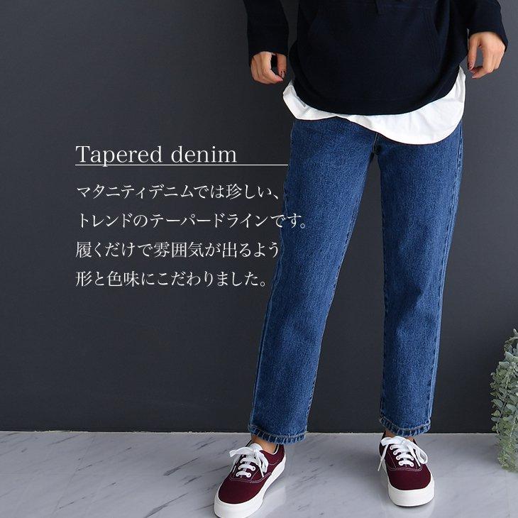 テーパードデニム【マタニティ服】81w84