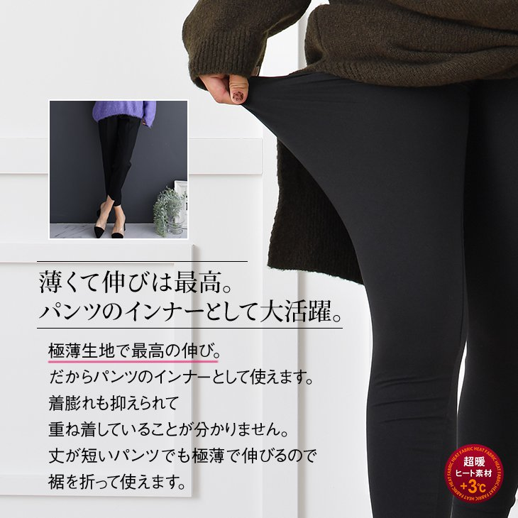ヒート素材保温レギンス【マタニティ服】81w85
