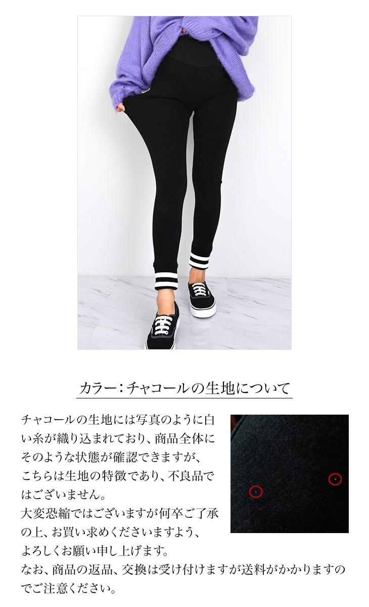 裏起毛裾ボーダースウェットレギパン【マタニティ服】81w87