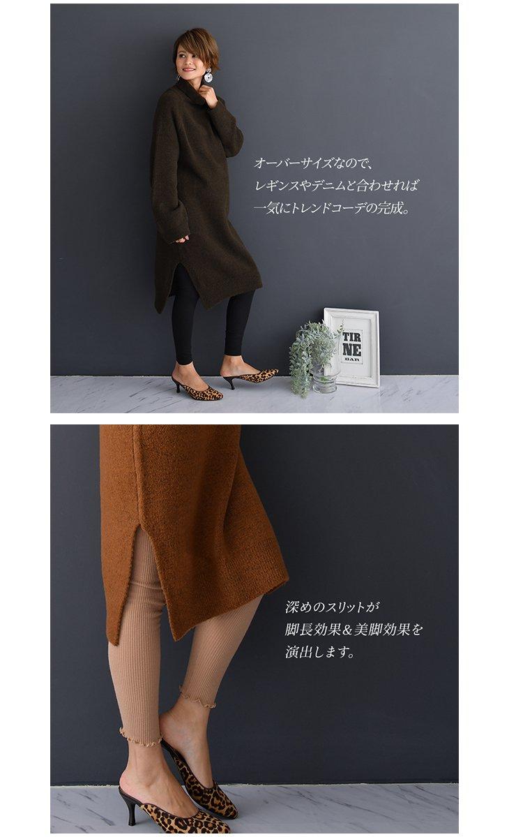 タートルニットワンピース【マタニティ服】81w91