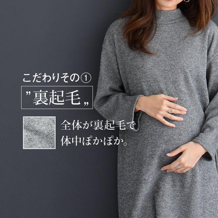 裏起毛あたたかワンピース【マタニティ服】81w93