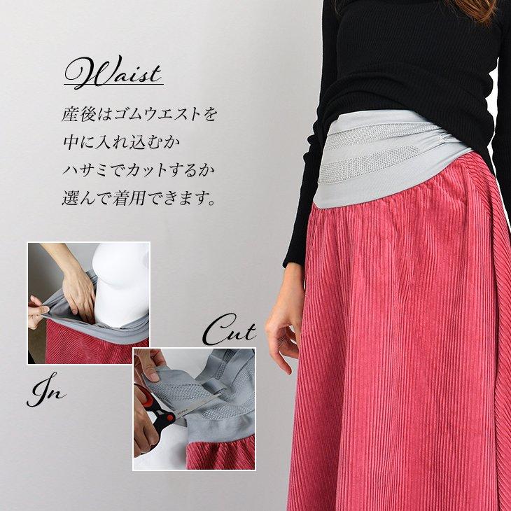 産前産後コーデュロイスカート【マタニティ服】81w97