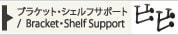 ブラケット・シェルフサポート / Bracket・Shelf Support