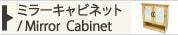ミラーキャビネット / Mirror Cabinet