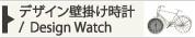 デザイン壁掛け時計 / Design Watch
