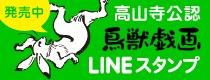 鳥獣戯画ラインスタンプ