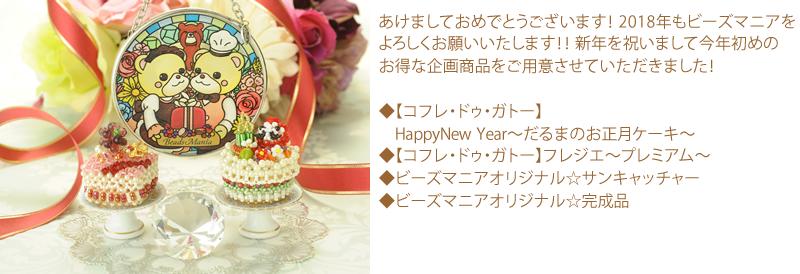 【限定】コフレ&サンキャッチャー☆セット