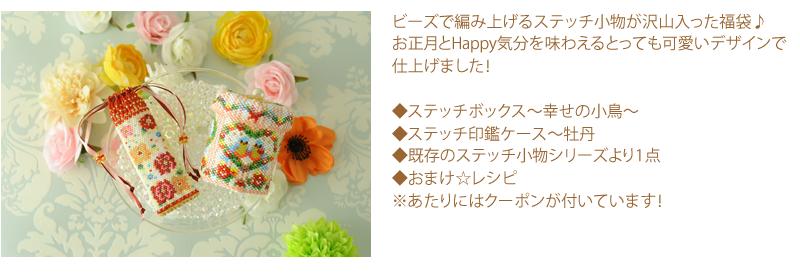 【限定】ステッチ福袋