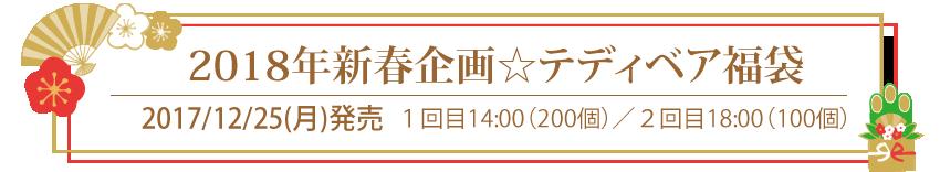 2018年新春企画☆テディベア福袋