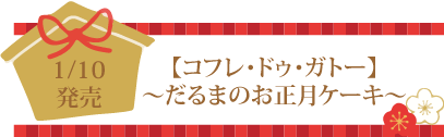 【コフレ・ドゥ・ガトー】Happy New Year〜だるまのお正月ケーキ〜