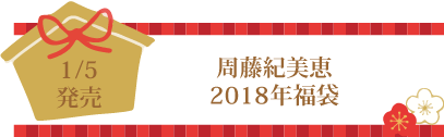 周藤紀美恵 2018年福袋