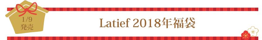 ラティーフ 2018年ビーズパーツ福袋