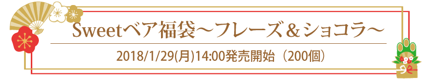 2018年新春企画☆ガトー福袋