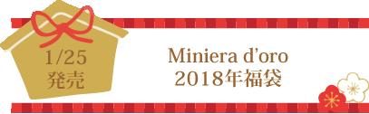 Miniera d'oro 2018年福袋