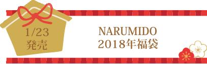 NARUMIDO 2018年福袋