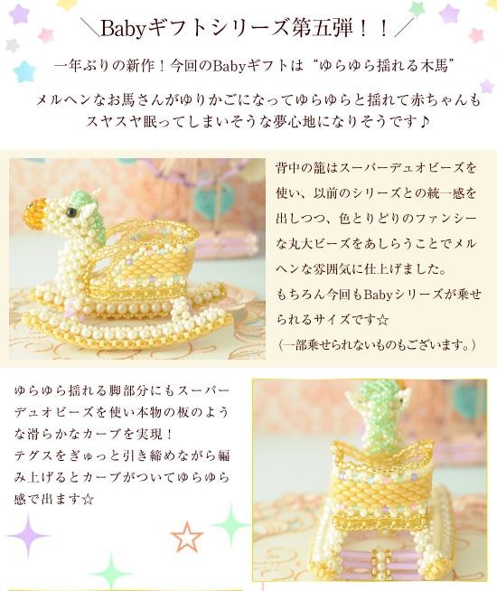 Babyギフト〜ゆらゆら木馬〜  ビーズキット おもちゃ 出産祝い 木馬 ゆりかご