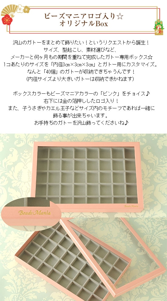 2018年新春企画☆ガトー福袋   ビーズキット スイーツ 幸運 福袋