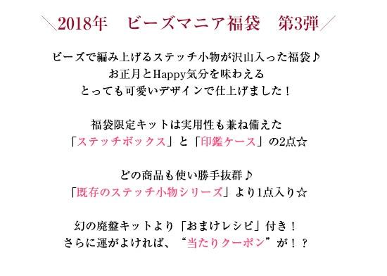 2018年新春企画☆ステッチ福袋
