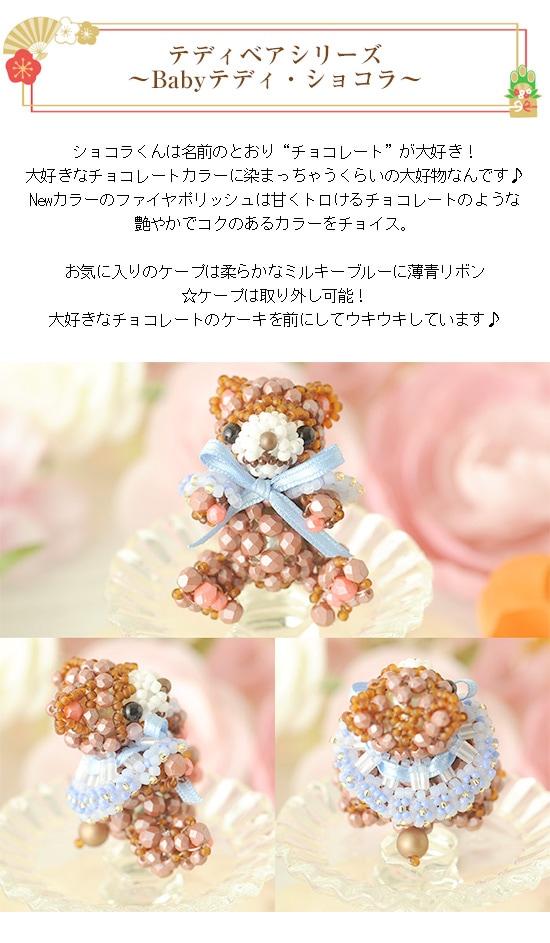 2018年新春企画☆Sweetベア福袋〜フレーズ&ショコラ〜   ビーズキット イチゴ チョコ テディベア 福袋