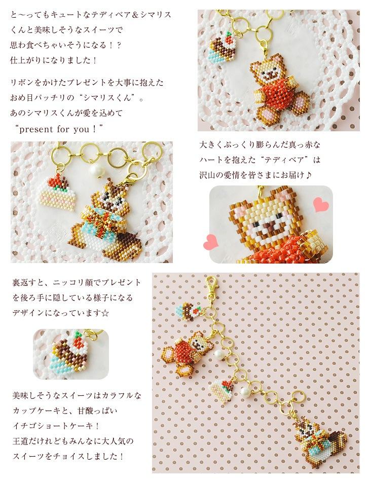 ステッチバッグチャーム〜Sweet Present〜