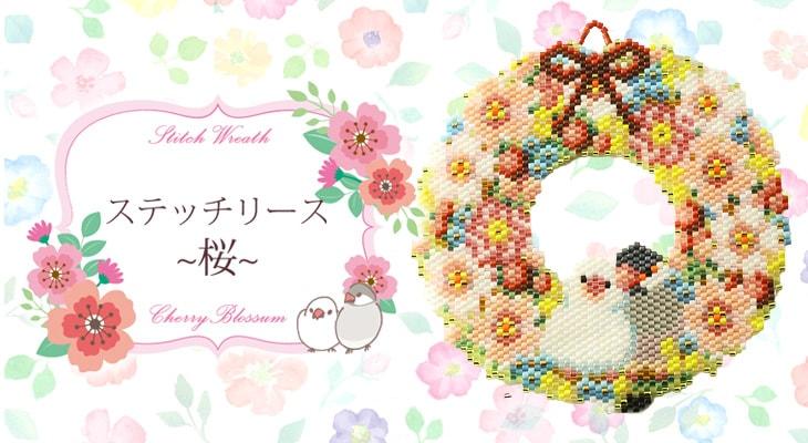 ステッチリース〜桜〜   ビーズキット オーナメント リース 桜 文鳥 手芸