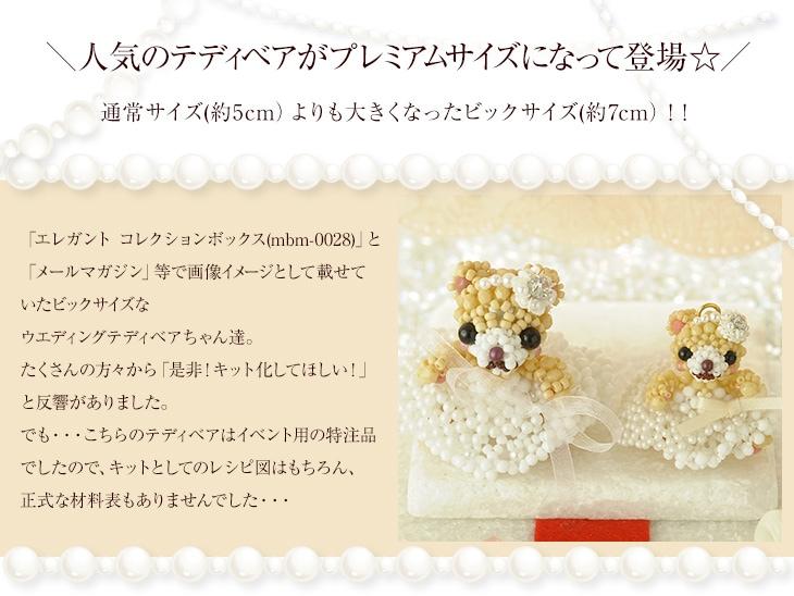 プレミアム☆テディベア〜Happy Wedding〜