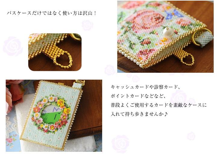 パスケース〜薔薇と蝶〜   ビーズキット 定期ケース 定期入れ カードケース 名刺ケース