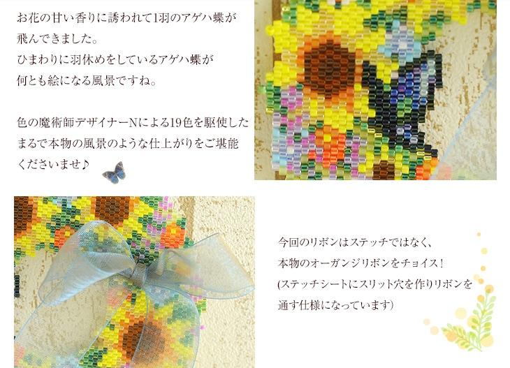 ステッチリース〜ひまわり〜   ビーズキット オーナメント リース 蝶々 アゲハ 手芸