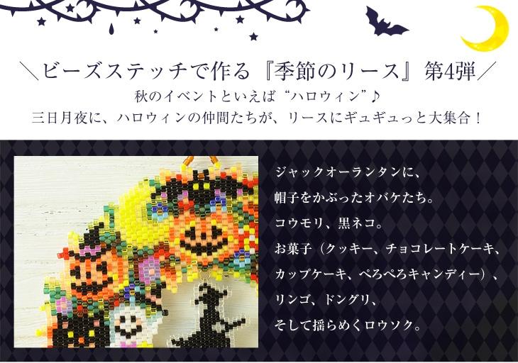 ステッチリース〜Halloween〜   ビーズキット オーナメント リース 手芸