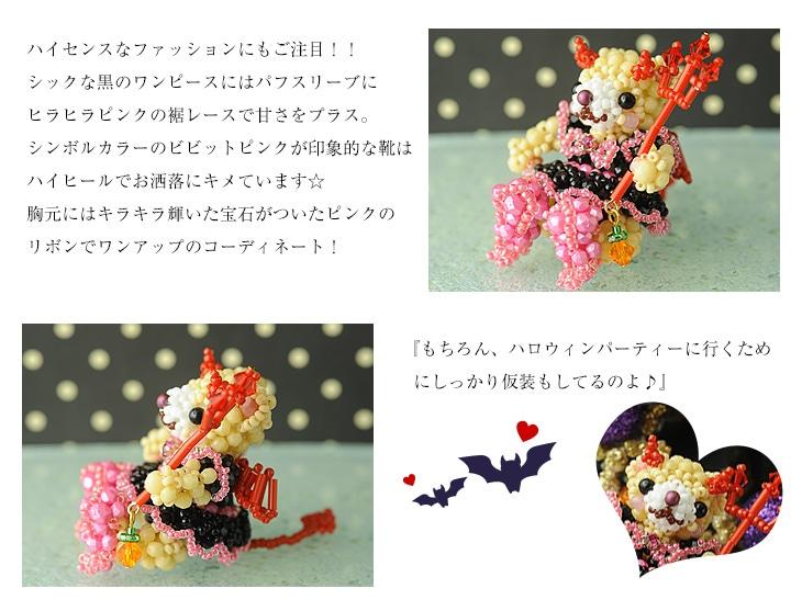 テディベアシリーズ〜ハロウィン・小悪魔ちゃん〜   ビーズキット ビーズ キット ハンドメイド クマ