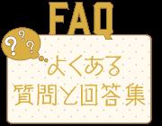 よくある質問と回答集