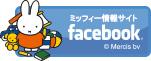 ミッフィー情報サイトfacebook