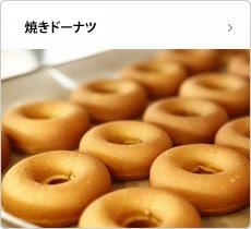 焼きドーナツ