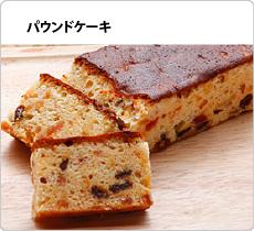 焼きケーキ
