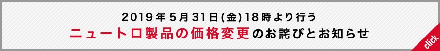 【重要】ニュートロ製品の価格変更のお詫びとお知らせ