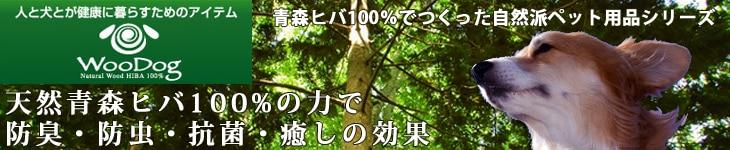 青森ヒバ100%でつくった自然派ペット用品シリーズ 天然青森ヒバ100%の力で