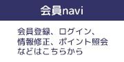 会員navi