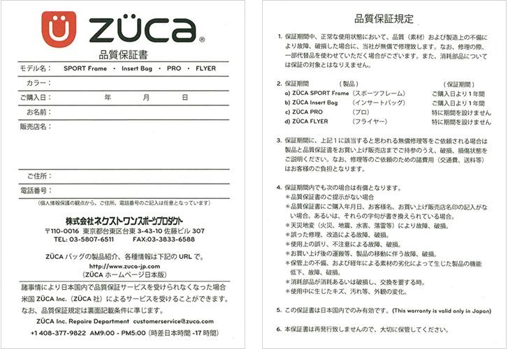 ZUCA品質保証書