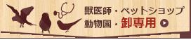 獣医師・ペットショップ・動物園・卸専用