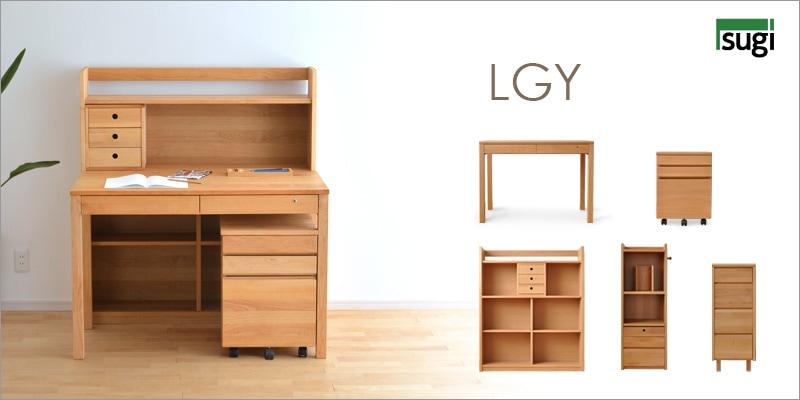 LGYシリーズはこちら