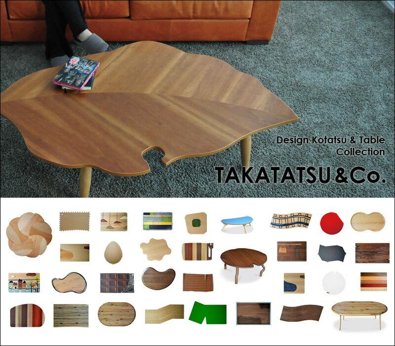 タカタツコデザインタツテーブル
