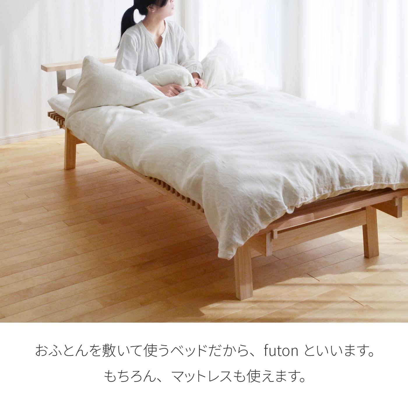 おふとんを敷いて使うベッドだから、futonといいます。もちろん、マットレスも使えます。
