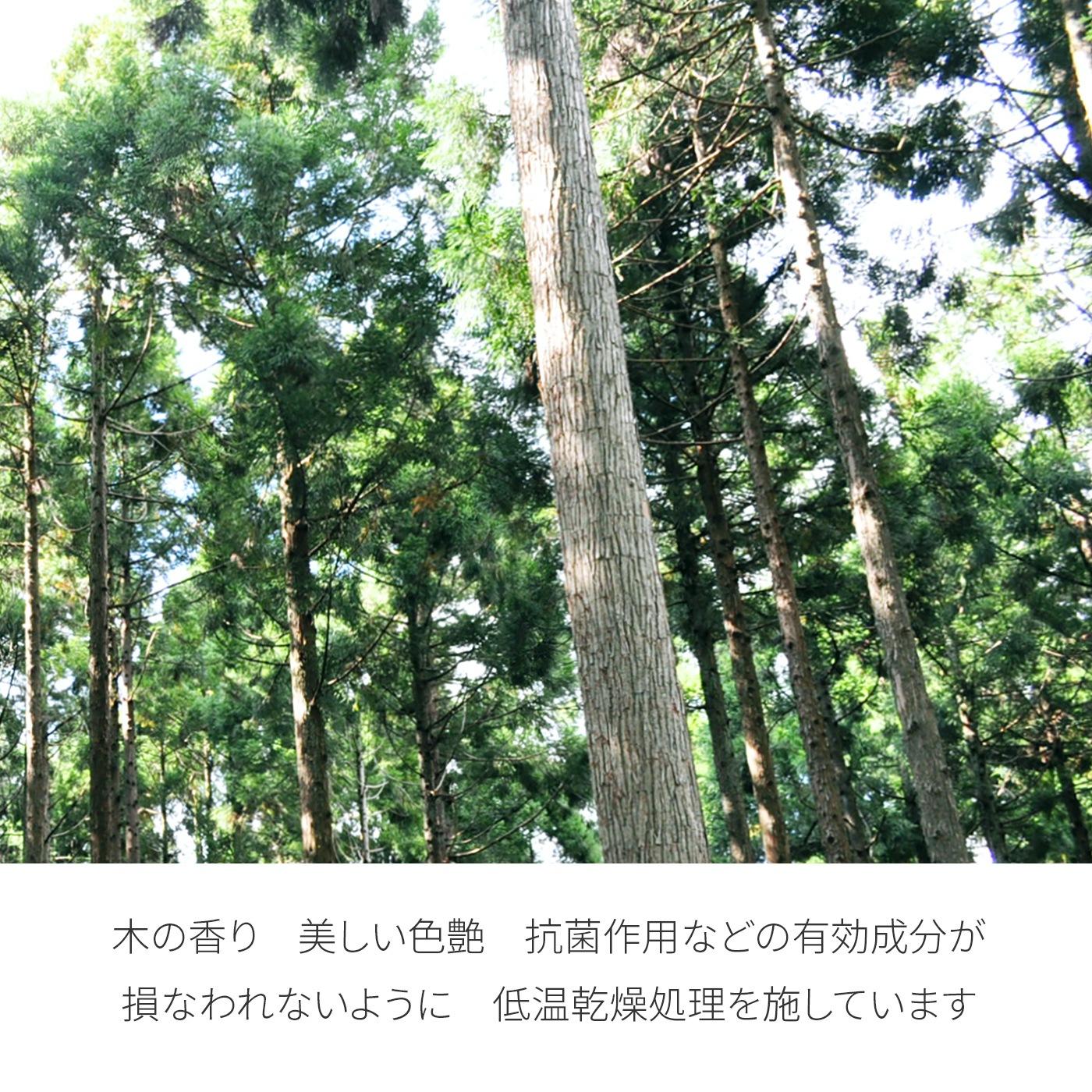 木の香り 美しい色艶 抗菌作用などの有効成分が損なわれないように 低温乾燥処理を施しています