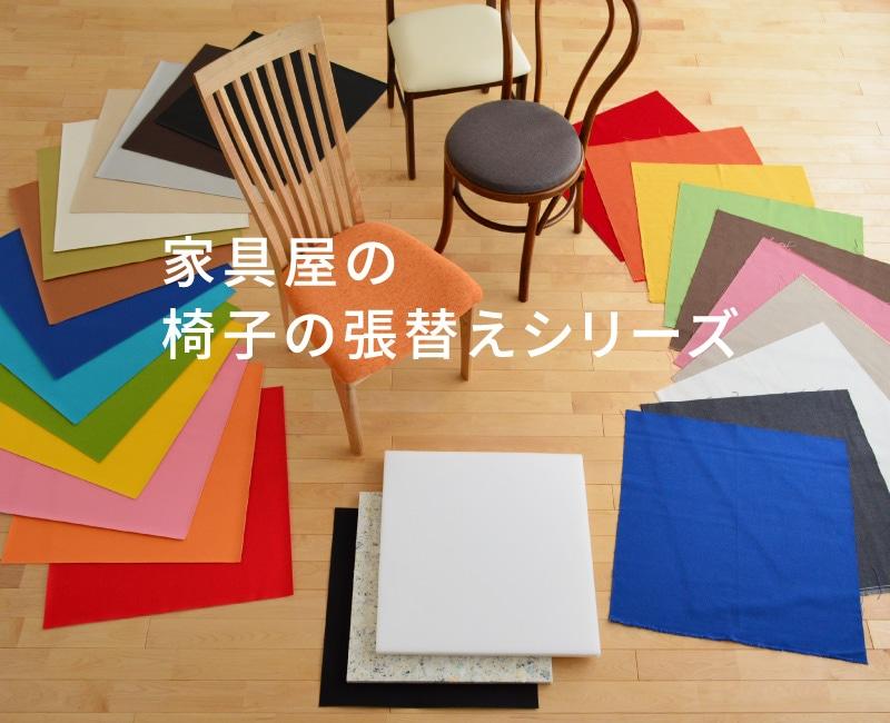 家具屋の椅子の張替え素材シリーズ